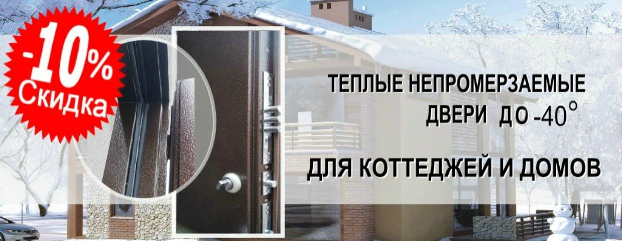 Акция! Купить входные двери с терморазрывом по акции.